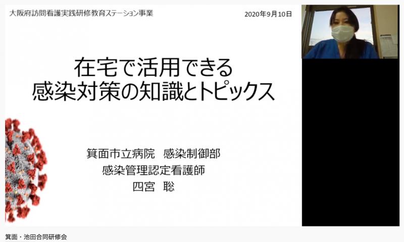 箕面・池田多職種合同研修会